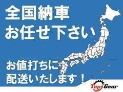 全国販売しております!格安にて納車いたします☆お見積りもお気軽にお申し付けください!愛知県内は納車費用無料で対応します!
