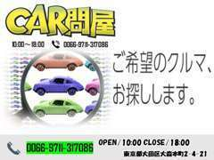 欲しい車、必ず見つけます! 遠慮なく、ご注文下さい!
