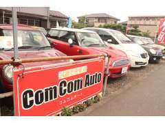 近くに展示場【相模原市中央区千代田2-11-2】がございます。事前にご連絡を頂ければ、お車のご準備をさせて頂きます!