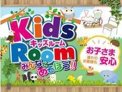 【広いキッズルーム】 ゆったり遊べるキッズルームです♪商談中にもお子様の様子が見えるので安心。おもちゃも沢山ありますよ♪