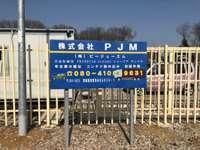 (株)PJM null