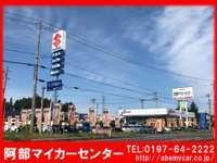 (株)阿部マイカーセンター null