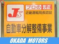 黄色い看板の認証工場です。一般修理や車検も大歓迎です。困ったらすぐにお立ち寄りください。