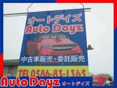 この看板が目印です!高品質な車両を、お買い得なお値段でお探しのお客様!是非一度、当店へお気軽にお越し下さいませ^^