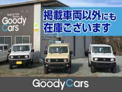 ジムニー・ジムニーシエラ展示中。新車注文が待てない方は是非、当店へ。
