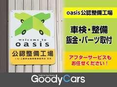 oasis公認整備工場。ご購入後のアフターサービスもお任せください。
