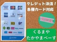 各種クレジットカード対応しております!