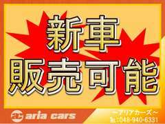 中古車の販売のみではなく、各メーカーの新車販売も受け付けております!是非新車のご相談もお待ちしております。