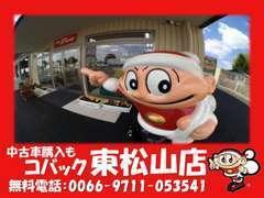 車検が安いコバック東松山ですが中古車の販売もしております♪中古車は購入後にお金かかりがちですが、当店ならカバーできます♪