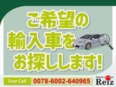 ご希望のお車をプロの目でお探しします!輸入車ならReizまで♪