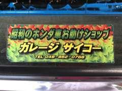 昭和から平成初期のホンダ車修理のご相談受け付けます。
