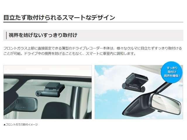 Aプラン画像:フロントガラス上部に直接固定できる薄型のドライブレコーダー本体は、様々なクルマに目立たずすっきり取付けることが可能。ドライブ中の視界を妨げることもなく、スマートに車室内に調和します。