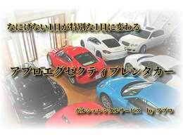 愛知県内初のポルシェレンタカーサービス 「アブロエグゼクティブ」を開始。1泊2日が2万円~借りられます!https://abro-rental.jimdosite.com/又は直接お問い合わせ下さい