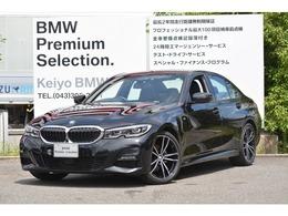 BMW 3シリーズ 320d xドライブ Mスポーツ ディーゼルターボ 4WD 弊社デモカー Mスポーツ ACC 禁煙車