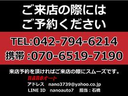 ご来店の際は事前にメールnano3739@yahoo.co.jpまたはお電話070-6519-7190又は042-794-6214石橋までご連絡いただけるとスムーズにご案内出来ますので助かります。