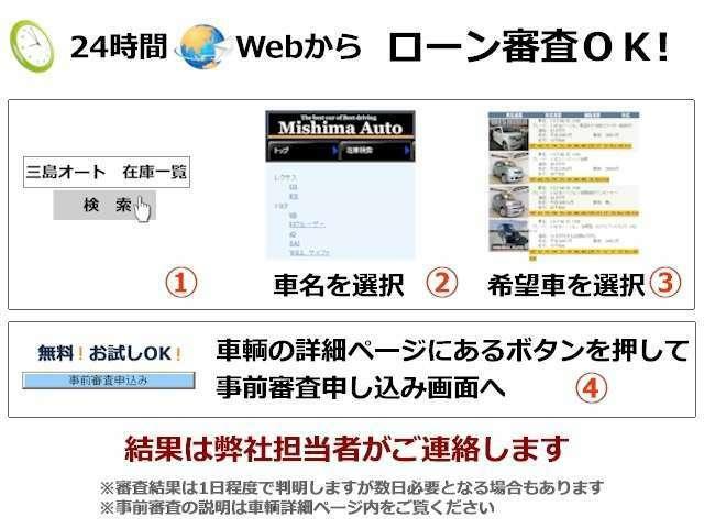 弊社WEBページからクレジットの事前審査が可能です。事前審査結果後に購入を決定でもOKです。http://www.mishima-auto.jp/SN29E079内の「事前審査申込み」ボタンを押してね