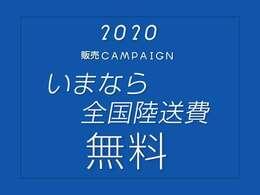 北は北海道から南は九州まで、ご自宅までの【ご納車陸送費用】が無料になります!
