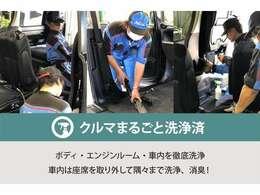 ◆まるごとクリーニング◆中古車をキレイで気持ちよくお乗りいただけるよう、ネッツ富山の中古車はしっかりクリーニング!エンジンルームからシート下など、目に見えない場所まで徹底的に洗浄しております!