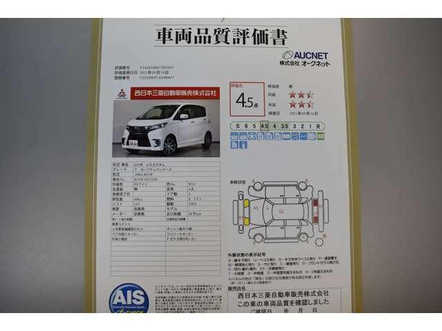第三者検査機関、AIS検査員による車両検査済み!総合評価4.5点(評価点はAISによるS~Rの評価で令和3年9月現在のものです)☆お問合せ番号は41080457です♪