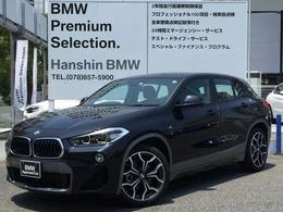 BMW X2 xドライブ18d MスポーツX ディーゼルターボ 4WD ACCコンフォートPKGアドバンスドPKG