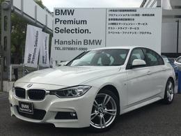 BMW 3シリーズ 320d Mスポーツ ACCインテリセーフティ純正HDDナビ認定保証