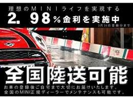 ☆BMW金利2.99%、MIMI金利2.98%実施中!☆是非この機会にご利用下さいませ。