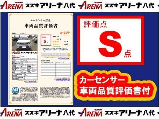 ■車輌品質評価書付■こちらのお車は評価点Sのお車です。新車登録後12ヶ月未満、走行距離1万km以下で、内外装にダメージがない、とても綺麗な状態です。