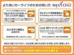 【NEXT ONE】最大8万円のキャッシュバックです。もらわない手はないですよね。