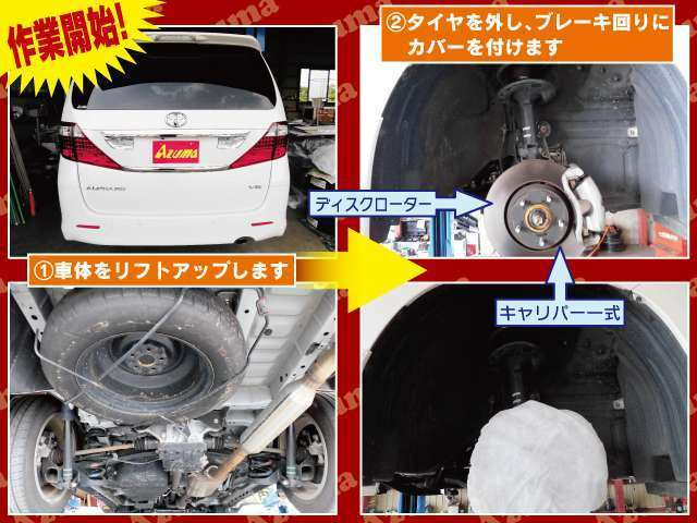 Aプラン画像:★塩害対策の処理の行程をご説明いたします!まずは下廻りの洗浄を行いタイヤを外しブレーキ周りのキャリパーにカバーを付けます★