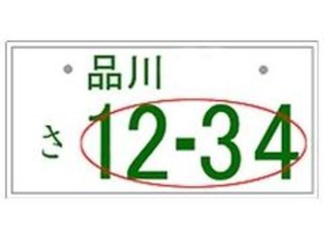 Aプラン画像:☆ベースパック(概算総額)に希望ナンバーを御所望頂いた場合のプランです☆御納得頂いた車輌に対しより一層の愛着をお持ち頂くべく、赤丸で囲っております4桁の数字をお好きな番号を取得しての御渡しを行います。