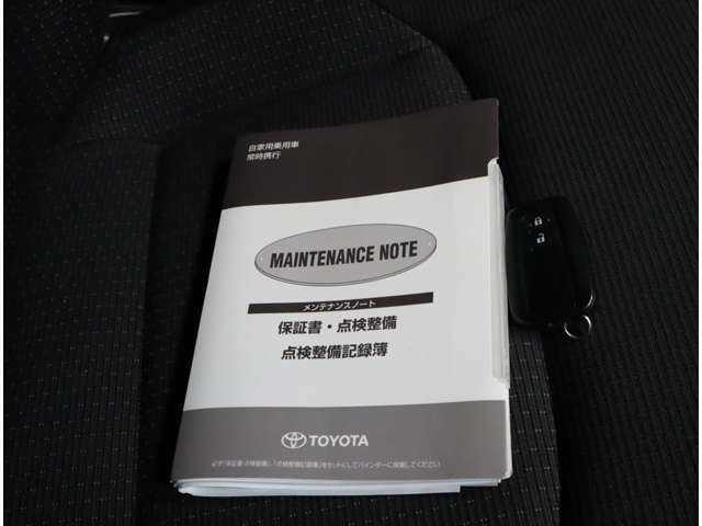 【取扱い説明書】お車の操作方法や、トラブル回避方法が記載されているため、困った時に役に立ちます。