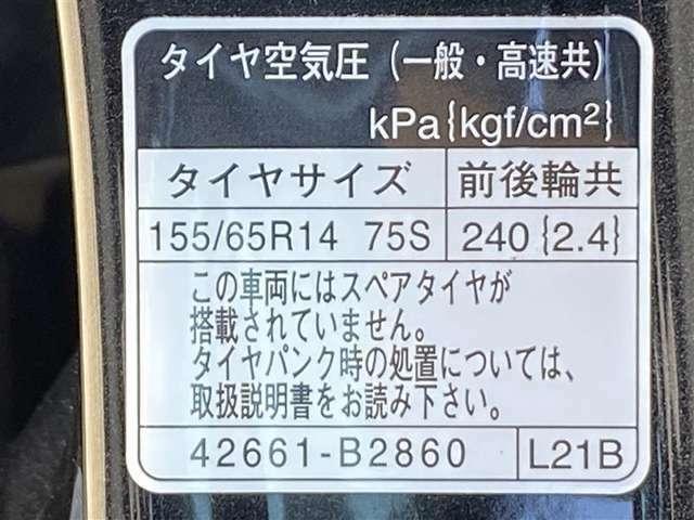 タイヤサイズ&空気圧