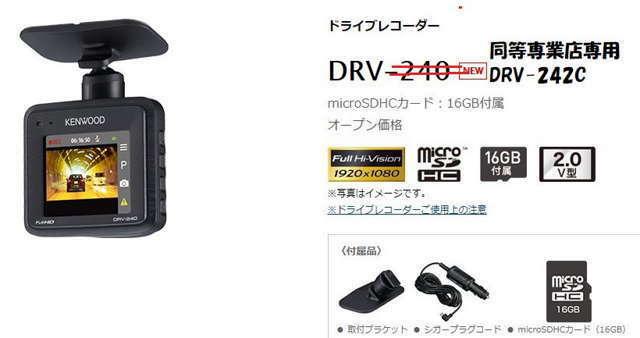 Bプラン画像:ケンウッド製 ドライブレコーダー取付 電源配線も裏取りでスッキリ 後方ドラレコ撮影中のダミーステッカーもお付けします