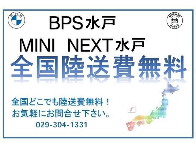 全国納車無料!車両本体価格に保証も含まれております!BMW認定中古車ですのでご安心くださいませ!BMW Premium Selection水戸・MINI NEXT水戸 0078-6003-950674