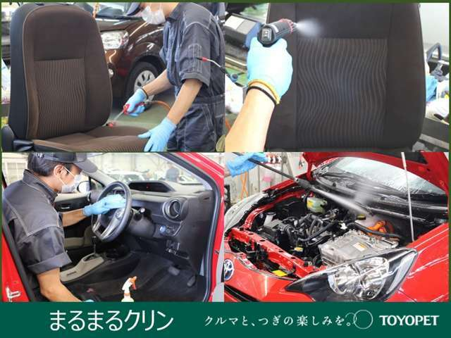 【 まるまるクリン 】  シートを取り外し(一部外さない車両もあります) 洗浄と除菌を行います。室内の隅々まで丁寧に作業を行います。
