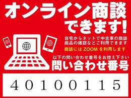 『オンライン商談可能です。』自宅からネットで中古車の商談、商品の確認などご利用できます。商談には「ZOOM」を利用します。お手元にスマホ、タブレット、PCとネット環境があればOKですのでお申込みください♪