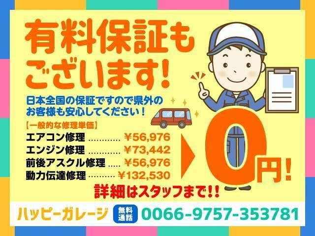 Aプラン画像:日本全国の保証ですので、県外のお客様も安心してください。詳細はスタッフまで!!