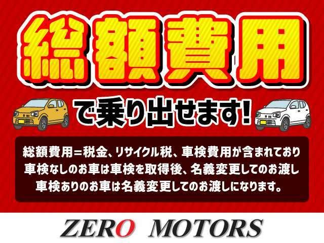 支払い総額で乗り出せます♪名義変更費用【熊谷管轄】や税金関係、リサイクル費用なども含まれております。現在、車検が無いものは車検2年取得も含まれます。