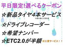 選べるクーポン☆新品タイヤ4本☆ドライブレコーダー☆希望ナンバー☆ETC2.0半額のいずれかサービス※タイヤ4本は別途工賃がかかります。LINEID sakurakei6668