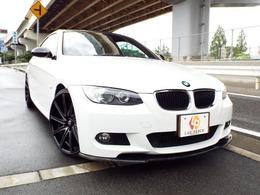 BMW 3シリーズクーペ 320i Mスポーツパッケージ コンフォート・I-ドライブ