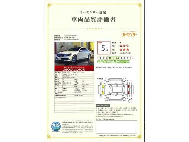 弊社系列ディーラーの下取車として入庫したお車で機関系はもちろん内外装も非常に綺麗なコンディションの良いS450です。第3者機関の検査専門会社AISにおいて車両品質評価、堂々の5点がついております。
