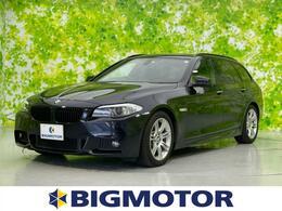 BMW 5シリーズツーリング 523i Mスポーツパッケージ HDDナビ/パーキングアシストバックガイド