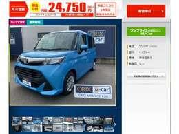 月々定額払いで、マイカーリースも可能です。https://www.carlease-online.jp/ucar/oneprice/detail.php?mc=1&id=00015175