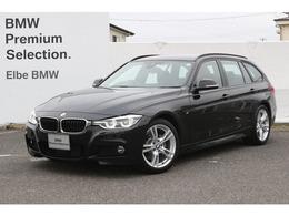 BMW 3シリーズツーリング 320d Mスポーツ 電動ゲート バックカメラ 前後PDC