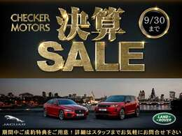 9月は「決算セール」!ご要望に合わせて、ご納得いただけるようできる限りのサポートをいたします。セール特典やご関心のお車に関するご不明点はどうぞお気軽に湘南スタッフまでご相談くださいませ!