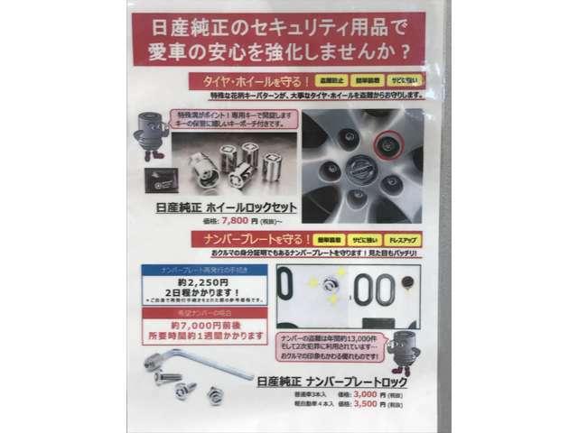 Aプラン画像:盗難の多いナンバープレート・ホイールを守る!マックガードロックセットです。