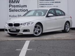 BMW 3シリーズ 318i Mスポーツ 軽減ブレーキ 純正ナビ バックカメラ