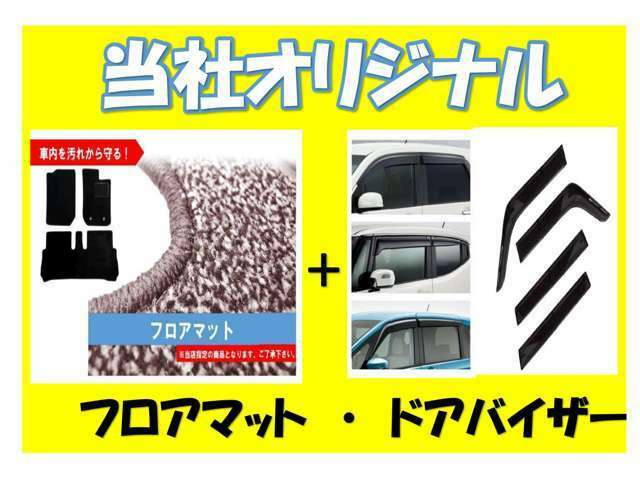 Aプラン画像:当店オリジナルの車種専用フロアマット&ドアバイザーセットです♪車種専用設計ですのでピッタリとフィットします☆新車・登録(届出)済未使用車に特におススメですよ☆☆