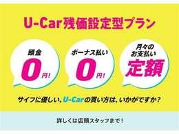 U-Car買うのも残価設定型割賦がオススメです(^^)/詳しくは店舗スタッフまでお気軽にお問合せください♪