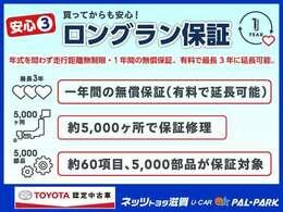 ネッツトヨタでは「品質と安心」「トヨタのロングラン保証」メーカー・年式を問わず、12か月走行無制限の保証が無料で付いております!